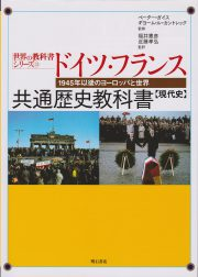 ドイツフランス共通歴史教科書