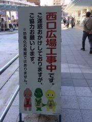 押入れ福井駅工事