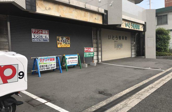 東大阪市中新開の貸し倉庫