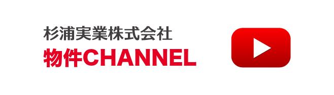 杉浦実業株式会社 物件CHANNEL